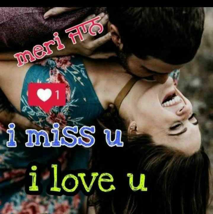 🌧ਰੋਮਾਂਟਿਕ ਮੌਸਮ - , B i miss u i love u - ShareChat