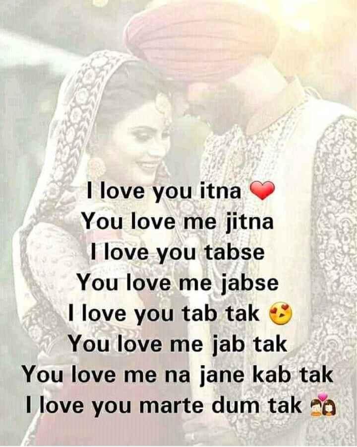 💝 ਰੋਮੈਂਟਿਕ ਤਸਵੀਰਾਂ - I love you itna You love me jitna I love you tabse You love me jabse I love you tab tak You love me jab tak You love me na jane kab tak I love you marte dum tak - ShareChat