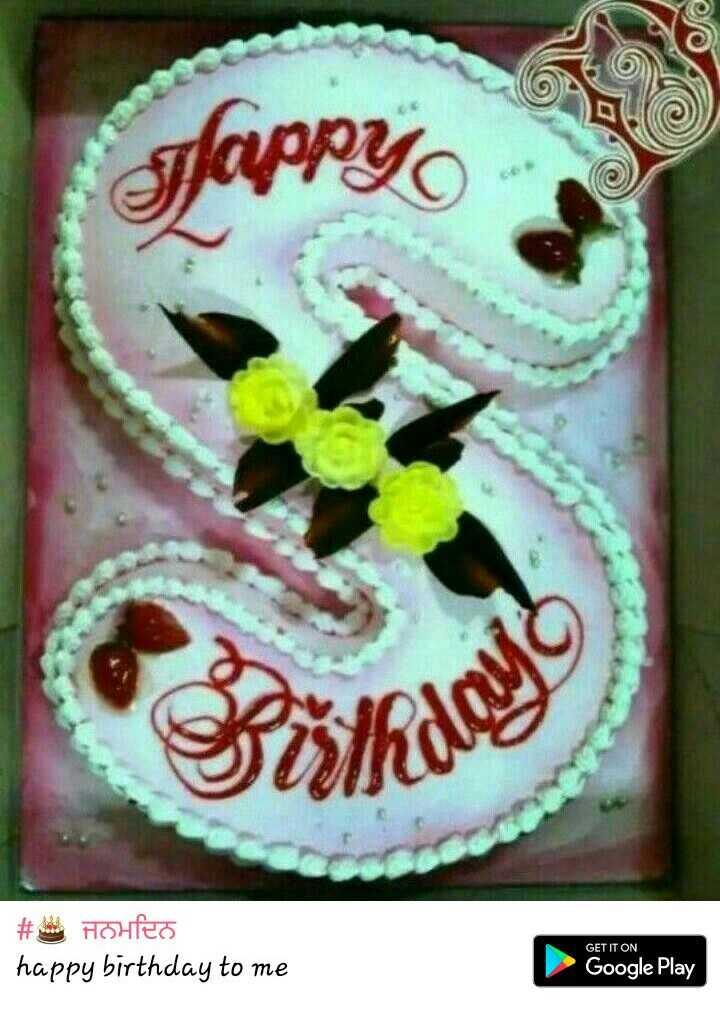 💝 ਰੋਮੈਂਟਿਕ ਤਸਵੀਰਾਂ - Flappyo # Houfeo happy birthday to me GET IT ON Google Play - ShareChat
