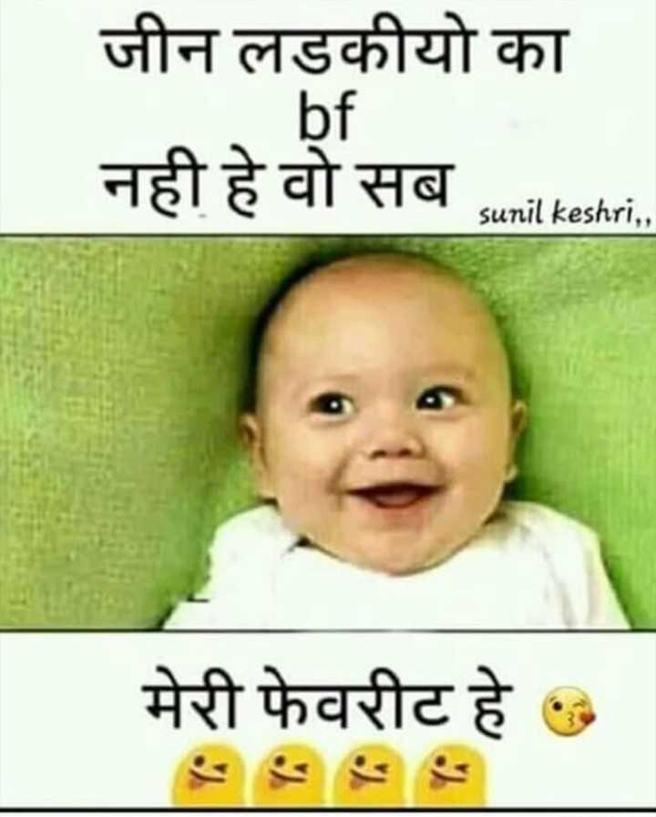 💝 ਰੋਮੈਂਟਿਕ ਤਸਵੀਰਾਂ - जीन लडकीयो का bf a Ha sunil keshri . T | Sunitkeshri , , मेरी फेवरीट हे : - ShareChat