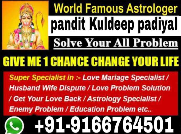 🏏 ਰੋਹਿਤ ਸ਼ਰਮਾ - World Famous Astrologer pandit Kuldeep padiyal Solve Your All Problem GIVE ME 1 CHANCE CHANGE YOUR LIFE Super Specialist in : - Love Mariage Specialist / Husband Wife Dispute / Love Problem Solution | Get Your Love Back / Astrology Specialist / Enemy Problem / Education Problem etc . . + 91 - 9166764501 - ShareChat