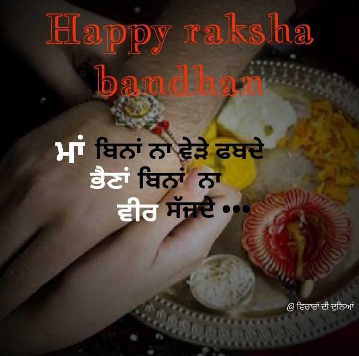 📹 ਰੱਖੜੀ ਸਟੇਟਸ - Happy raksha por ਮਾਂ ਬਿਨਾਂ ਨਾ ਵੇੜੇ ਫਬਦੇ : ਭੈਣਾਂ ਬਿਨਾਂ ਨਾ , ਵੀਰ ਸੱਜਦੇ , @ ਵਿਚਾਰਾਂ ਦੀ ਦੁਨਿਆਂ - ShareChat