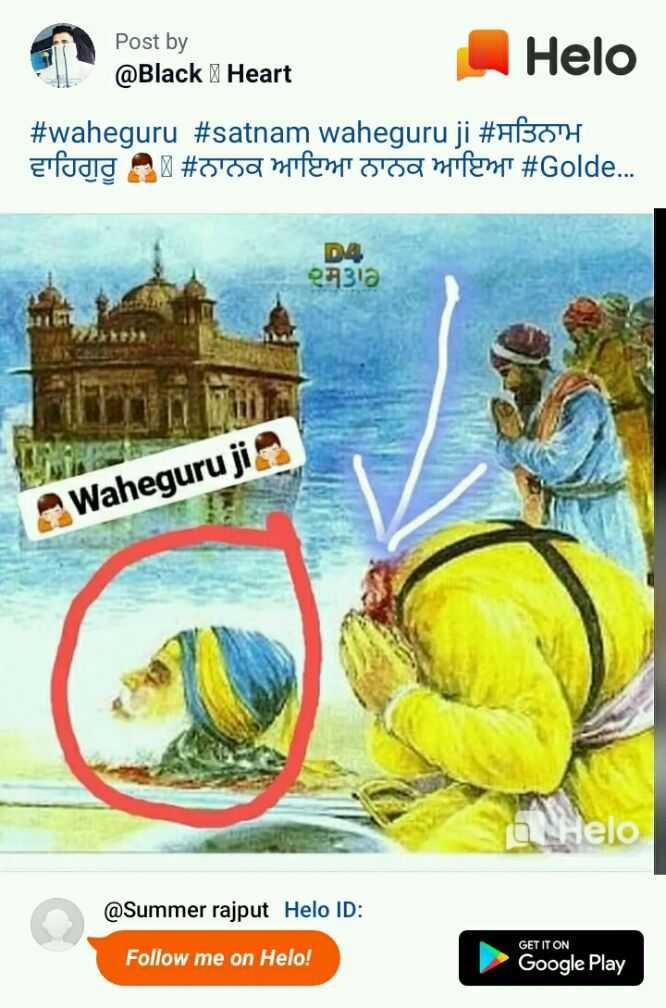 🙏ਰੱਬ ਲਈ ਦੋ ਮਿੱਠੇ ਬੋਲ - Post by @ Black Heart # waheguru # satnam Waheguru ji # afon Eifuad \ # 00g net oog nifant # Golde . . . 2931a Waheguru ji G @ Summer rajput ID : GET IT ON Follow me on ! Google Play - ShareChat