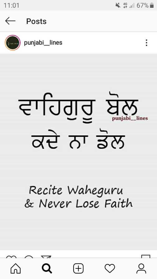 🙏ਰੱਬ ਲਈ ਦੋ ਮਿੱਠੇ ਬੋਲ -   11 : 01 . ill 67 % E 6 Posts punjabi _ lines ਵਾਹਿਗੁਰੂ ਬੋਲ ਕਦੇ ਨਾ ਡੋਲ punjabi _ _ lines Recite Waheguru & Never Lose Faith - ShareChat