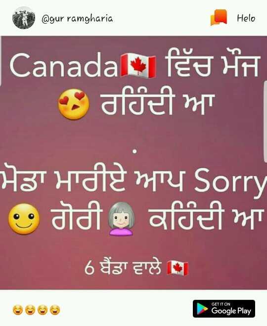 😍  ਲਵ ਸ਼ਵ ਸ਼ਾਇਰੀਆਂ - @ gur ramgharia Canada ਵਿੱਚ ਮੌਜ ਚ ਰਹਿੰਦੀ ਆ ਮੋਡਾ ਮਾਰੀਏ ਆਪ Sorry • ਗੋਰੀ ਨੂੰ ਕਹਿੰਦੀ ਆ 6 ਬੈਂਡਾ ਵਾਲੇ ॥ GET IT ON Google Play - ShareChat