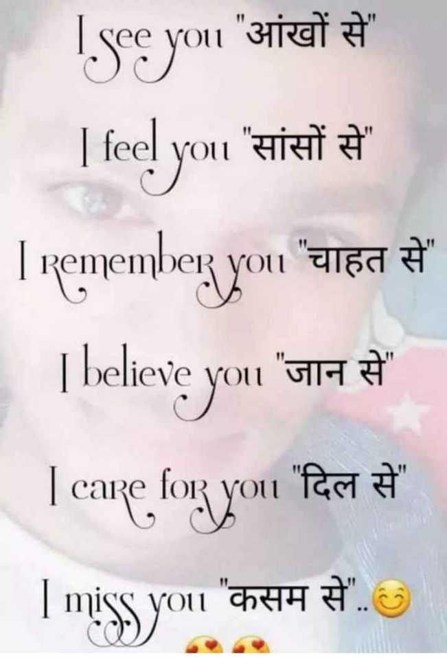 😍  ਲਵ ਸ਼ਵ ਸ਼ਾਇਰੀਆਂ - I . See you आंखों से | feel you सांसों से | rememlsex yon ' चाहत से I believe you what _ _ _ | care forx yot दिल से _ _ I miss you कसम से ' . - ShareChat