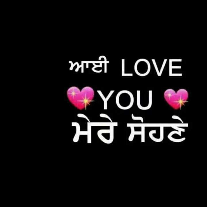 😍 ਲਵ ਸ਼ਵ ਸ਼ਾਇਰੀਆਂ - ਆਈ LOVE CP YOU OP ਮੇਰੇ ਸੋਹਣੇ - ShareChat