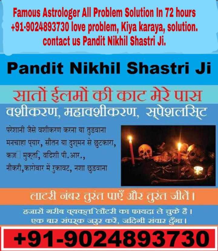 🙏ਲੀਡਰਾਂ ਨੂੰ ਸਲਾਹ✋ - Famous Astrologer All Problem Solution In 72 hours + 91 - 9024893730 love problem , Kiya karaya , solution . contact us Pandit Nikhil Shastri Ji . Pandit Nikhil Shastri Ji सातों ईलमों की काट मेरे पास वशीकरण , महावशीकरण , पेशलस्टि परेशानी जैसे वशीकरण करना या तुडवाना मनचाहा प्यार , सौतन या दुश्मन से छुटकारा , कज़ मुक्त , वदिशी पी . आर . , नौकरी , कारोबार में रुकावट , नशा छुड़वाना लाटरी जंबर तुरंतु पाएँ और तुरंत जीते । हजारों गरीब व्यक्त लौटरी का फायदा ले चुके हैं । एक बार संपर्क जुर करें , जदगी संवार हुँगा । + 91 - 9024893730 - ShareChat