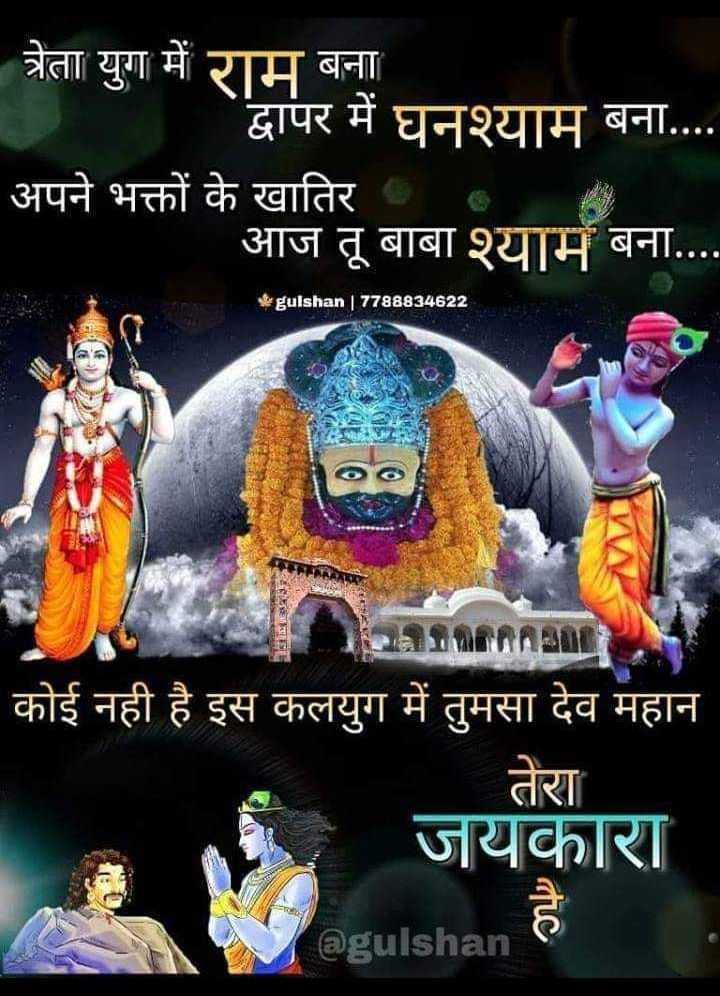 🎵 ਲੋਹੜੀ ਦੇ ਗੀਤ 🎵 - 20 त्रेता युग में राम बना द्वापर में घनश्याम बना . . . . अपने भक्तों के खातिर । आज तू बाबा श्याम बना . . . . * gulshan | 7788834622 REC कोई नही है इस कलयुग में तुमसा देव महान तेरा जयकारा @ gulshan - ShareChat