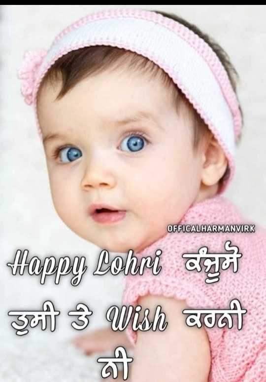🎉 ਲੋਹੜੀ ਪਾਰਟੀ - OFFICALHARMANVIRK Happy Lohri center geit Wish soat - ShareChat