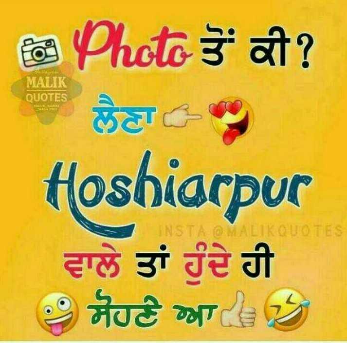 📱 ਵਟਸਐਪ ਸਟੇਟਸ - MALIK QUOTES Photo si at ? ਲੈਣਾ Hoshiarpur ਵਾਲੇ ਤਾਂ ਹੁੰਦੇ ਹੀ ਦੇ ਸੋਹਣੇ ਆਉ @ MALIKQUOTES - ShareChat