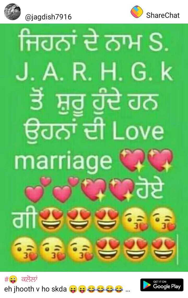 💍 ਵਿਆਹ ਦਾ ਚਾਅ - ( ) Shi @ jagdish7916 ShareChat ਜਿਹਨਾਂ ਦੇ ਨਾਮ S . J . A . R . H . G . K ਤੋਂ ਸ਼ੁਰੂ ਹੁੰਦੇ ਹਨ ਉਹਨਾਂ ਦੀ Love marriage ਹੋਏ ਗੀ # ਕਲੋਲਾਂ eh jhooth v ho skda 90000 . . . Google Play - ShareChat