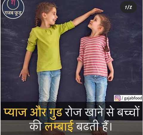 💊 ਵੈਦਿਕ ਉਪਚਾਰ - 1 / 2 राजब फूड O / gajabfood , प्याज और गुड रोज खाने से बच्चों की लम्बाई बढती हैं । - ShareChat
