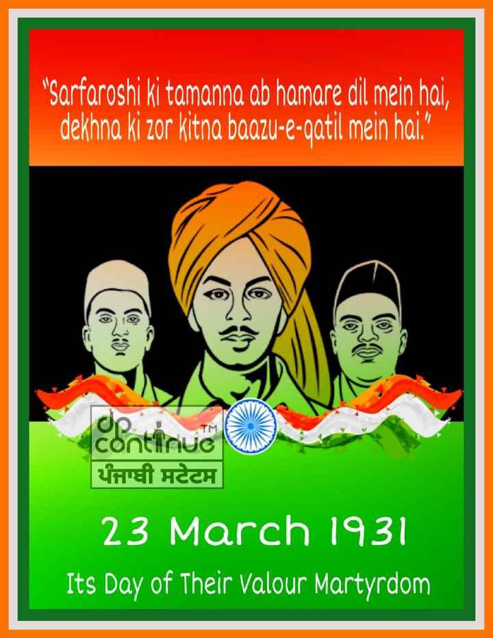 🇮🇳 ਸ਼ਹੀਦੀ ਦਿਵਸ : 23 ਮਾਰਚ - Sarfaroshi ki tamanna ab hamare dil mein hai , dekhna ki zor kitna baazu - e - qatil mein hai . Cettrice ਪੰਜਾਬੀ ਸਟੇਟਸ 23 March 1931 Its Day of their Valour Martyrdom - ShareChat