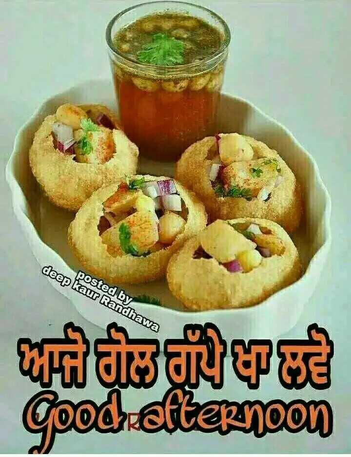 🌞 ਸ਼ੁਭ ਦੁਪਹਿਰ - deep Kaur Randhawa posted by ਆ ਗੈਰੁੱਪੇਲਵੇ Goodhofternoon - ShareChat