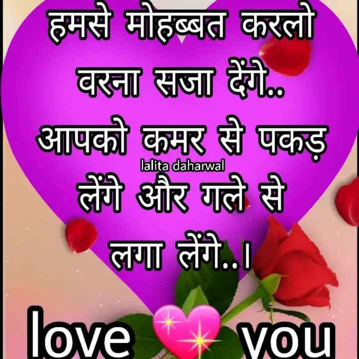 🙏ਸ਼ੁੱਭ ਮੰਗਲਵਾਰ - lalita daharwal हमसे मोहब्बत करलो वरना सजा देंगे . . आपको कमर से पकड़ लेंगे और गले से लगा लेंगे . . । love you - ShareChat