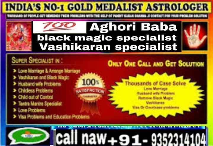 🎥ਸ਼ੇਅਰਚੈਟ ਕੈਮਰਾ ਵੀਡੀਓ ਚੈਲੇਂਜ - INDIA ' S NO . 1 GOLD MEDALIST ASTROLOGER POMID DE PROVLE GETREIBLES TRESPOLVERI OFROTA SMIAL CONTACT PARTO FOLLEN SOM 700 Aghori Baba black magic specialist Vashikaran specialist SUPER SPECIALIST IN : ONLY ONE CALL AND GET SOLUTION > Love Marrazak Arange Marriage > Vashikaran and Bad Nadia > Husband wie Problems 100 Thousands of Case Solve > Chldes Problems SANSACTION > Childard Cantal > Tantra Martina Specials > Love Problem > Visa Pretons and Education Pictor Love Me U OVOMTOTO call naw + 91 - 9352314104 - ShareChat