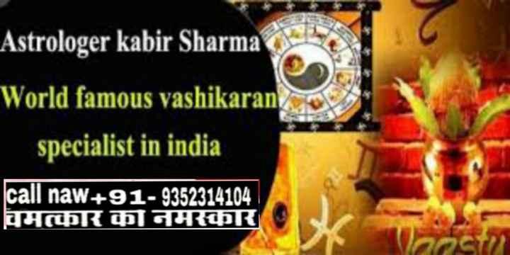 🎥ਸ਼ੇਅਰਚੈਟ ਕੈਮਰਾ ਵੀਡੀਓ ਚੈਲੇਂਜ - Astrologer kabir Sharma World famous vashikaran specialist in india call naw + 91 - 9352314104 चमत्कार का नमस्कार - ShareChat