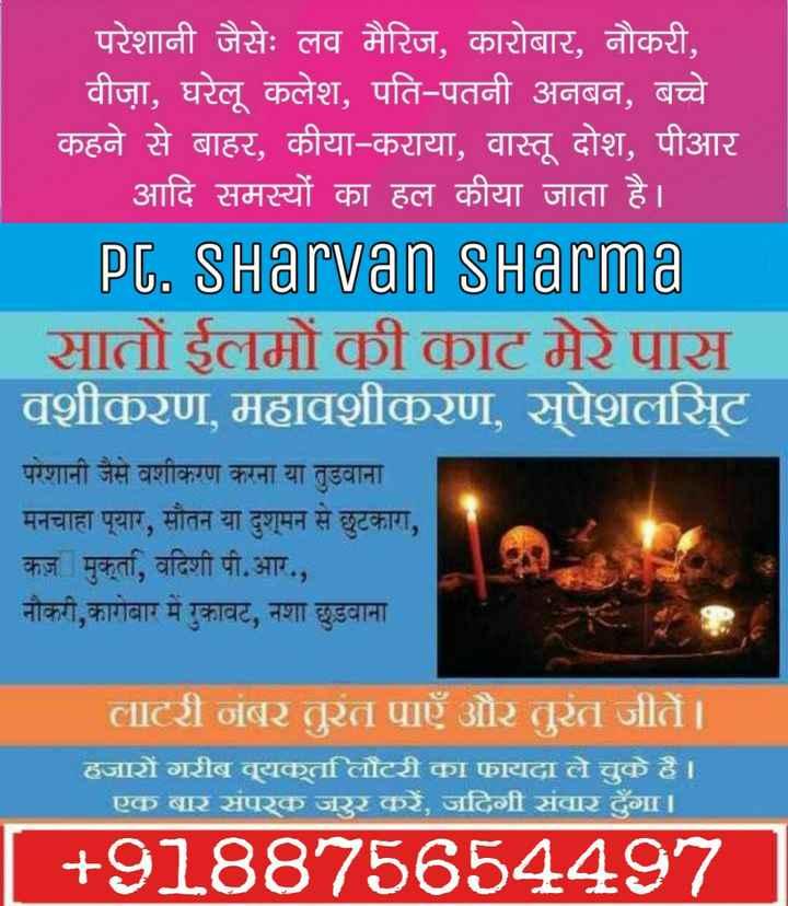 📷 ਸ਼ੇਅਰਚੈਟ ਕੈਮਰਾ ਫ਼ਿਲ੍ਟਰਸ - परेशानी जैसेः लव मैरिज , कारोबार , नौकरी , वीज़ा , घरेलू कलेश , पति - पतनी अनबन , बच्चे कहने से बाहर , कीया - कराया , वास्तू दोश , पीआर आदि समस्यों का हल कीया जाता है । PC . SHarvan Sharma सातों ईलमों की काट मेरे पास वशीकरण , महावशीकरण , स्पेशलस्टि परेशानी जैसे वशीकरण करना या तुडवाना मनचाहा प्यार , सौतन या दुश्मन से छुटकारा , कज मुक्र्ता , वदिशी पी . आर . , नौकरी , कारोबार में रुकावट , नशा छुड़वाना लाटरी नंबर तुरंत पाएँ और तुरंत जीतें । हजारों गरीब व्यक्त लोटरी का फायदा ले चुके हैं । एक बार संपरक जरर करें , जदिगी संवार देगा । + 918875654497 - ShareChat