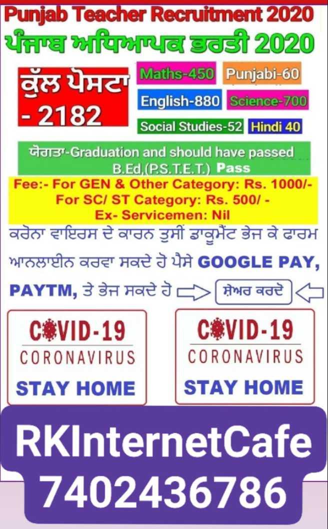 📱 ਸ਼ੇਅਰਚੈਟ ਕੋਰੋਨਾ ਸਟਿੱਕਰਜ਼ - Punjab Teacher Recruitment 2020 ਪੰਜਾਬ ਅਧਿਆਪਕ ਭਰਤੀ 2020 ਕੁੱਲ ਪੋਸਟਾ Maths Maths - 450 Punjabi - 60 English - 880 Science - 700 - 2182 Social Studies - 52 Hindi 40 ਯੋਗਤਾ - Graduation and should have passed B . Ed . ( P . S . T . E . T . ) Pass Fee : - For GEN & Other Category : Rs . 1000 / For SCI ST Category : Rs . 500 / Ex - Servicemen : Nil ਕਰੋਨਾ ਵਾਇਰਸ ਦੇ ਕਾਰਨ ਤੁਸੀਂ ਡਾਕੂਮੈਂਟ ਭੇਜ ਕੇ ਫਾਰਮ ਆਨਲਾਈਨ ਕਰਵਾ ਸਕਦੇ ਹੋ ਪੈਸੇ GoodLE PAY , PAYTM , ਤੇ ਭੇਜ ਸਕਦੇ ਹੋ ਸ਼ੇਅਰ ਕਰਦੋ COVID - 19 CORONAVIRUS STAY HOME COVID - 19 CORONAVIRUS STAY HOME RKInternetCafe 7402436786 - ShareChat