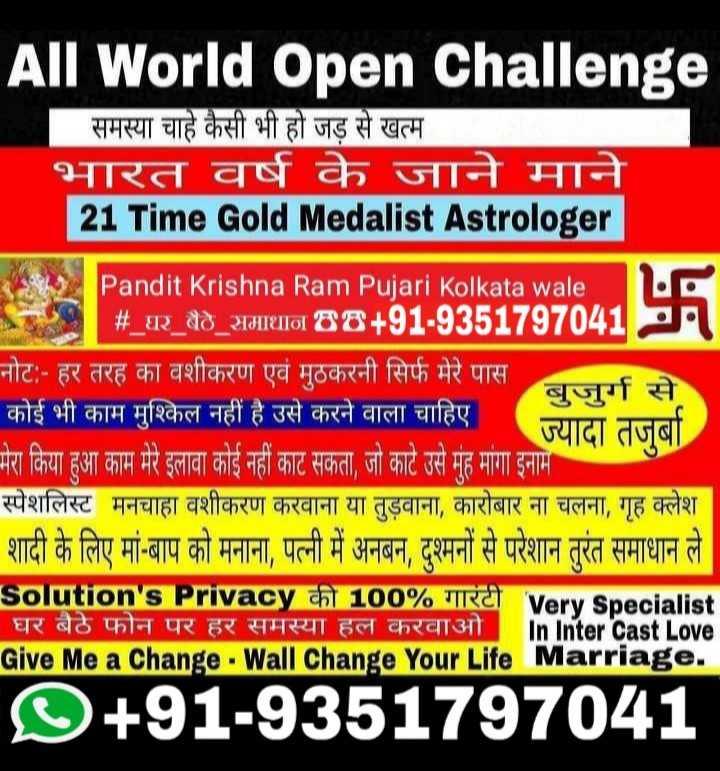 🌼 ਸ਼ੇਅਰਚੈਟ ਗਣੇਸ਼ ਫਿਲਟਰਜ਼ - All World Open Challenge समस्या चाहे कैसी भी हो जड़ से खत्म भारत वर्ष के जाने माने | 21 Time Gold Medalist Astrologer | Pandit Krishna Ram Pujari Kolkata wale # _ घर _ बैठे समाधान 33 + 91 - 93517970411 ' नोट : - हर तरह का वशीकरण एवं मुठकरनी सिर्फ मेरे पास बुजुर्ग से कोई भी काम मुश्किल नहीं है उसे करने वाला चाहिए । ज्यादा तजुर्बा मेरा किया हुआ काम मेरे इलावा कोई नहीं काट सकता , जो काटे उसे मुंह मांगा इनाम स्पेशलिस्ट मनचाहा वशीकरण करवाना या तुड़वाना , कारोबार ना चलना , गृह क्लेश शादी के लिए मां - बाप को मनाना , पत्नी में अनबन , दुश्मनों से परेशान तुरंत समाधान ले Solution ' s Privacy की 100 % गारंटी Very specialist घर बैठे फोन पर हर समस्या हल करवाओ In Inter Cast Love Give Me a Change - Wall Change Your Life Marriage . O + 91 - 9351797041 - ShareChat