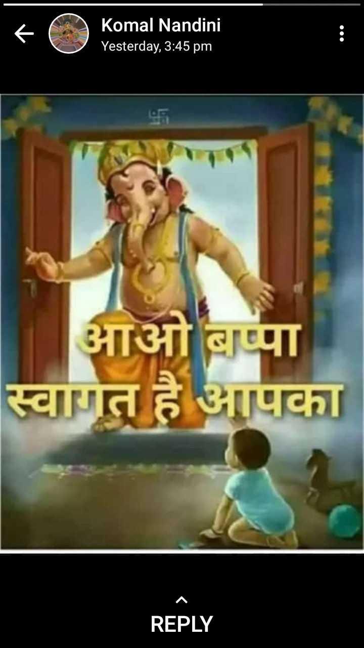 🌼 ਸ਼ੇਅਰਚੈਟ ਗਣੇਸ਼ ਫਿਲਟਰਜ਼ - Komal Nandini Yesterday , 3 : 45 pm आओ बप्पा स्वागत है आपका REPLY - ShareChat