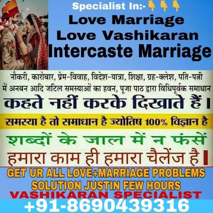 🎙ਸ਼ੇਅਰਚੈਟ ਨਾਲ ਗੱਲਬਾਤ🎙 - Specialist In : - 44 Love Marriage Love Vashikaran Intercaste Marriage नौकरी , कारोबार , प्रेम - विवाह , विदेश - यात्रा , शिक्षा , ग्रह - क्लेश , पति - पत्नी में अनबन आदि जटिल समस्याओं का हवन , पूजा पाठ द्वारा विधिपूर्वक समाधान कहते नहीं करके दिखाते हैं । समस्या है तो समाधान है ज्योतिष 100 % विज्ञान है शब्दों के जाल में न फंसें हमारा काम ही हमारा चैलेंज है । GET UR ALL LOVE - MARRIAGE PROBLEMS SOLUTION JUSTIN FEW HOURS VASHIKARAN SPECIALIST + 91 - 8690439316 - ShareChat