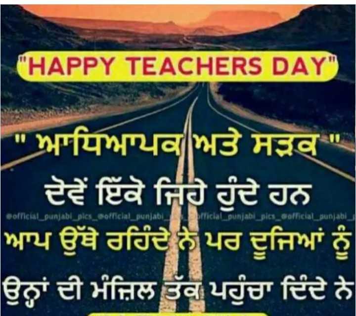 📹 ਸ਼ੇਅਰਚੈਟ Teacher day ਫ਼ਿਲਟਰ - ShareChat