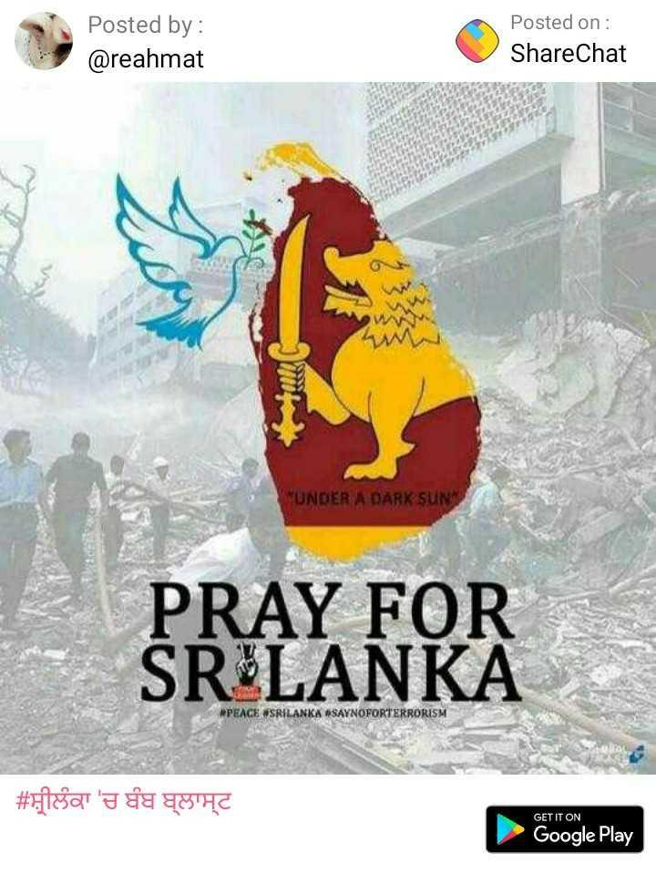 ਸ਼੍ਰੀਲੰਕਾ 'ਚ ਬੰਬ ਬ੍ਲਾਸ੍ਟ - Posted by : @ reahmat Posted on : ShareChat MUNDER A DARK SUN PRAY FOR SRILANKA # PEACE WSRILANKA # SAYNOFORTERRORISM # ElSat ' a ' g ' HC GET IT ON Google Play - ShareChat