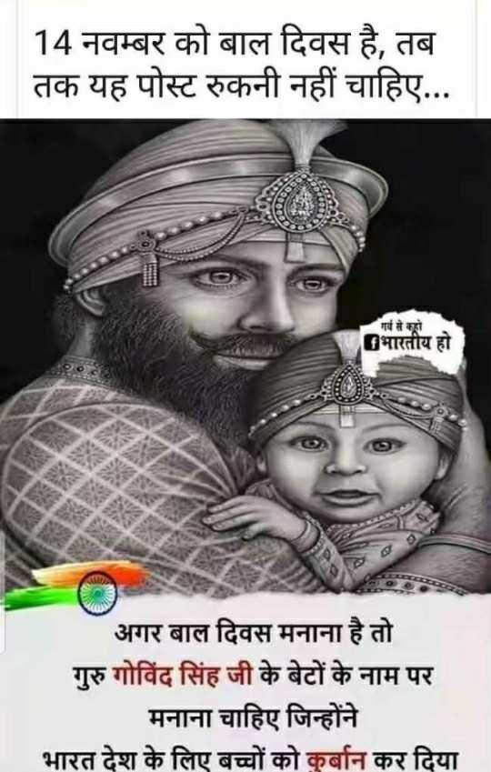 🙏 ਸ਼੍ਰੀ ਹਰਿਮੰਦਰ ਸਾਹਿਬ - 14 नवम्बर को बाल दिवस है , तब तक यह पोस्ट रुकनी नहीं चाहिए . . . गर्व से कहो Gभारतीय हो अगर बाल दिवस मनाना है तो गुरु गोविंद सिंह जी के बेटों के नाम पर मनाना चाहिए जिन्होंने भारत देश के लिए बच्चों को कुर्बान कर दिया - ShareChat