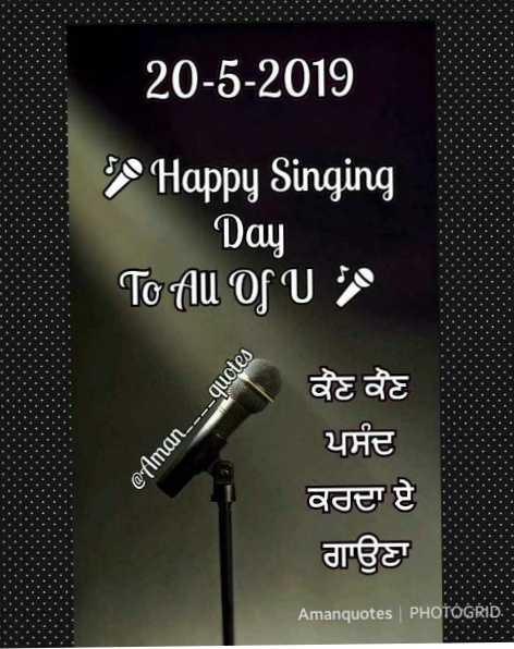 ਸਵਾਗਤ - 20 - 6 - 2019 So Happy Singing Day To fu of Use @ ( Iman . - - - quotes वेट वेट ਪਸੰਦ ਕਰਦਾ ਏ ਗਾਉਣਾ Amanquotes | PHOTOGRID - ShareChat