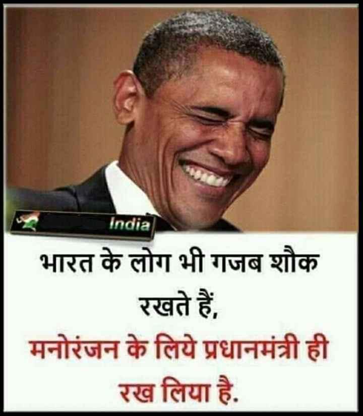 🍁ਸਵੱਛ ਭਾਰਤ - India भारत के लोग भी गजब शौक रखते हैं , मनोरंजन के लिये प्रधानमंत्री ही रख लिया है . - ShareChat
