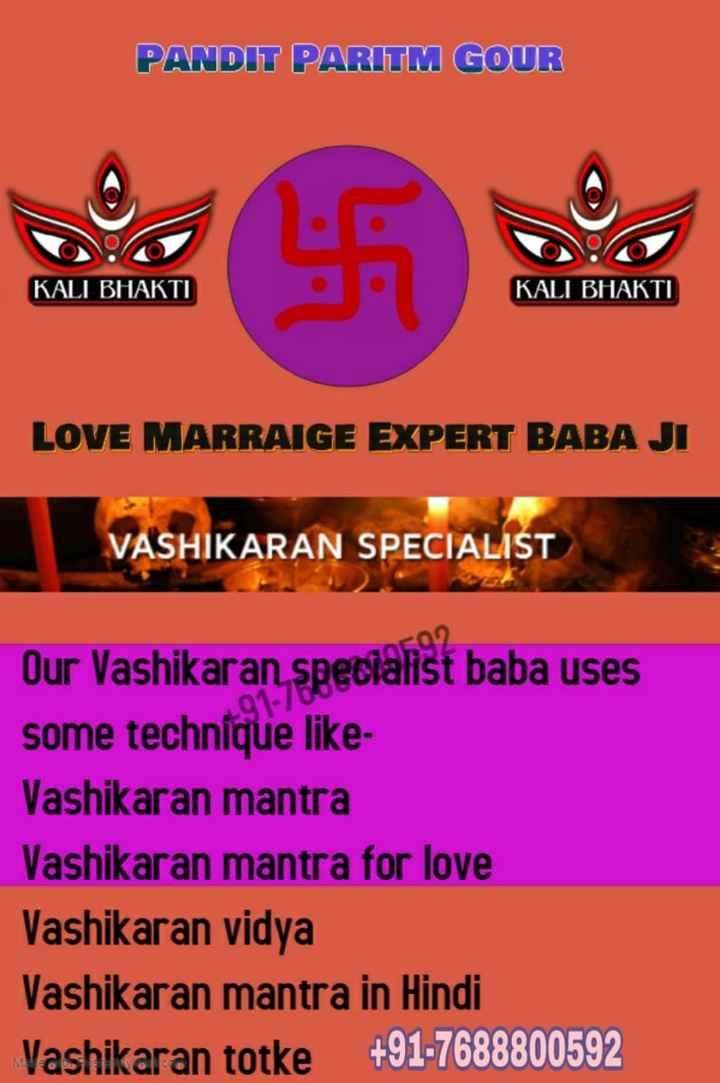 😜 ਸਿਰ ਹਿਲਾਂਦੇ ਹੋਏ ਵੀਡੀਓ - PANDIT PARITM GOUR KALI BHAKTI KALI BHAKTI LOVE MARRAIGE EXPERT BABA JI VASHIKARAN SPECIALIST Our Vashikaran specialist baba uses some technique like Vashikaran mantra Vashikaran mantra for love Vashikaran vidya Vashikaran mantra in Hindi Vashikaran totke + 91 - 7688800592 - ShareChat