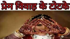 😜 ਸਿਰ ਹਿਲਾਂਦੇ ਹੋਏ ਵੀਡੀਓ - प्रेम विवाह के टोटके - ShareChat