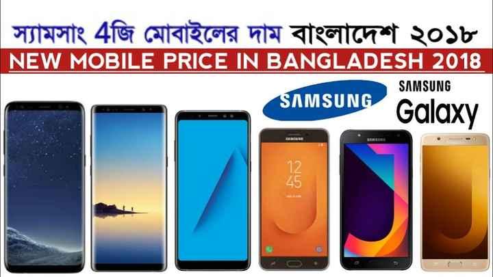 📱ਸੈਮਸੰਗ ਲਵਰਜ਼ -   স্যামসাং 4জি মােবাইলের দাম বাংলাদেশ ২০১৮ NEW MOBILE PRICE IN BANGLADESH 2018 SAMSUNG SAMSUNG SAMSUNG - ShareChat