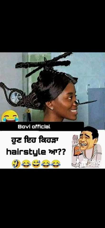 👑ਸੈਲਫ਼ੀ ਵਿੱਥ ਕੁਈਨ - Bovi official ਹੁਣ ਇਹ ਕਿਹੜਾ hairstyle ਆ ? ? - ShareChat