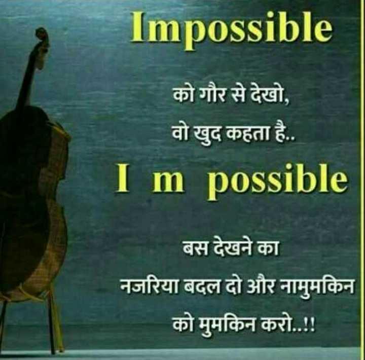 🤗ਸੱਚੀਆ ਗੱਲਾਂ😊 - Impossible को गौर से देखो , वो खुद कहता है . . I m possible बस देखने का नजरिया बदल दो और नामुमकिन को मुमकिन करो . . ! ! - ShareChat