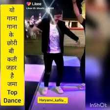 🔗ਹਰਿਆਣਾ ਵਾਲੇ - गाना गाना छोरी कती जहर जमा Top Dance Haryanvilkafila . . Inshot - ShareChat