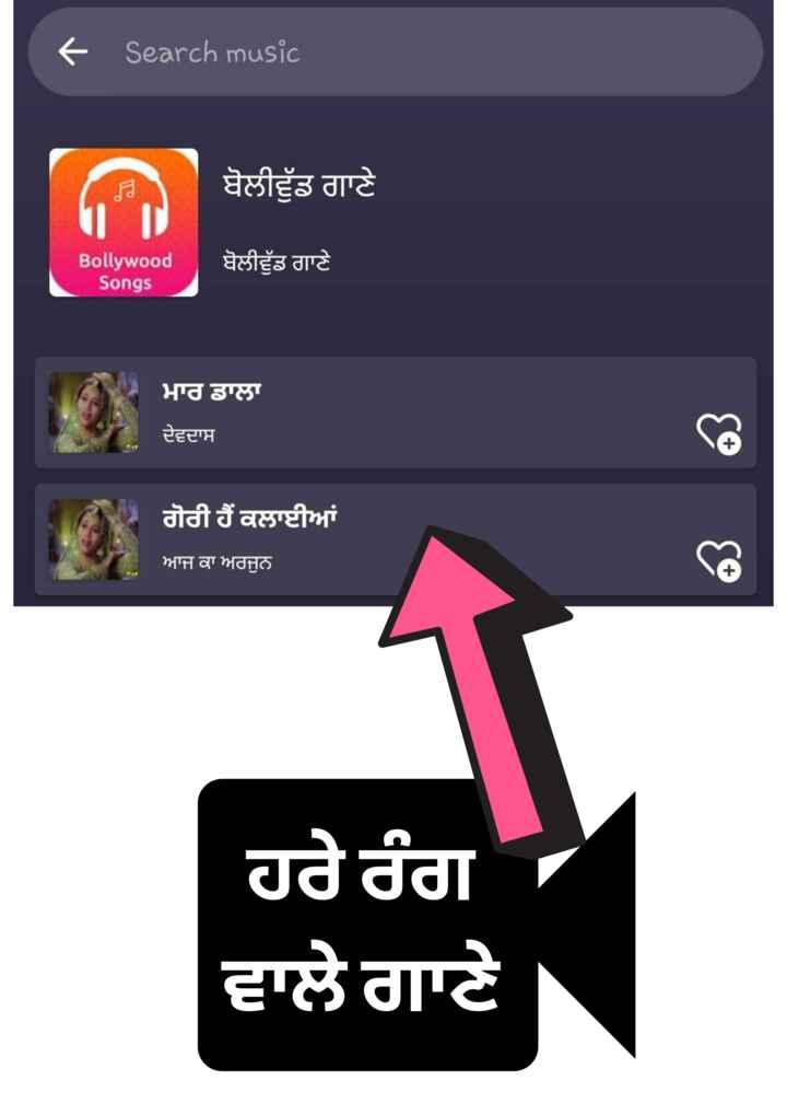 🥬 🥒🐢🥗ਹਰੇ ਰੰਗ ਵਾਲੀ ਵੀਡੀਓ 💚🍏📗🤢 - + Search music ਬੋਲੀਵੁੱਡ ਗਾਣੇ . Bollywood Songs ਬੋਲੀਵੁੱਡ ਗਾਣੇ ਮਾਰ ਡਾਲਾ ਦੇਵਦਾਸ ਗੋਰੀ ਹੈਂ ਕਲਾਈਆਂ ਆਜ ਕਾ ਅਰਜੁਨ ਹਰੇ ਰੰਗ ਵਾਲੇ ਗਾਣੇ - ShareChat
