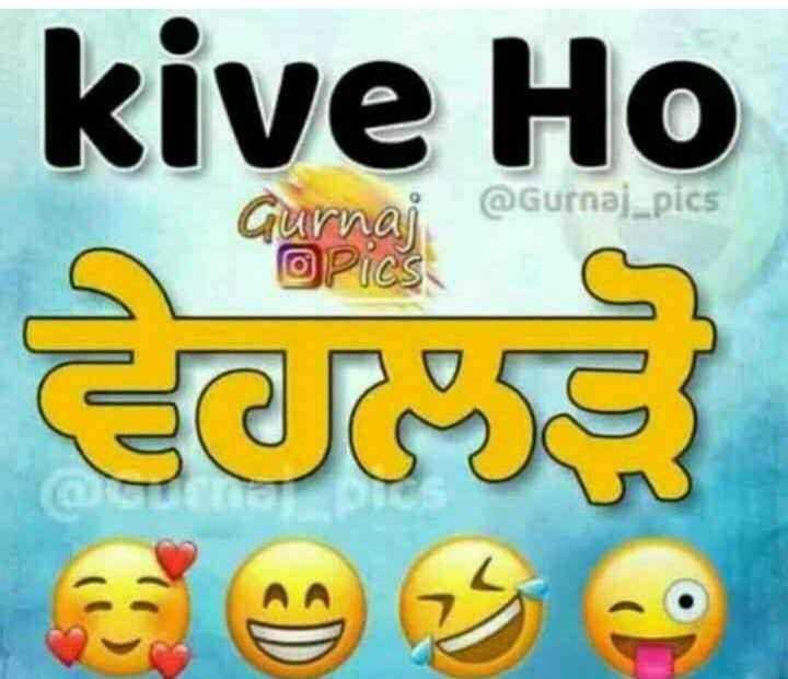 😆 ਹਾਸੀਆਂ ਖੇਡੀਆਂ - kive Ho Gurnai @ Gurnaj pics O Pics - ShareChat