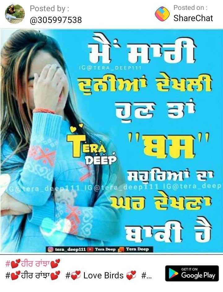 💕ਹੀਰ ਰਾਂਝਾ💕 - Posted by : @ 305997538 Posted on : ShareChat IG @ TERADEEP111 ਹੀ ਦੁਨੀ ਦੇ ਹੁਣ ਤਾਂ . ਹੁ ਹਿਆਂ ਦਾ ਰੂਹ ਦੇ ਬਾਕੀ ਹੈ DEEP G era _ deep111 IG @ tera _ deep111 G @ tera _ deep tera _ deep111 Tena Deep Tera Deep # Sਹੀਰ ਰਾਂਝਾ GET IT ON # sਹੀਰ ਰਾਂਝਾ # Love Birds # ਨ # . Love Birds 8 Google Play Google Play | - ShareChat