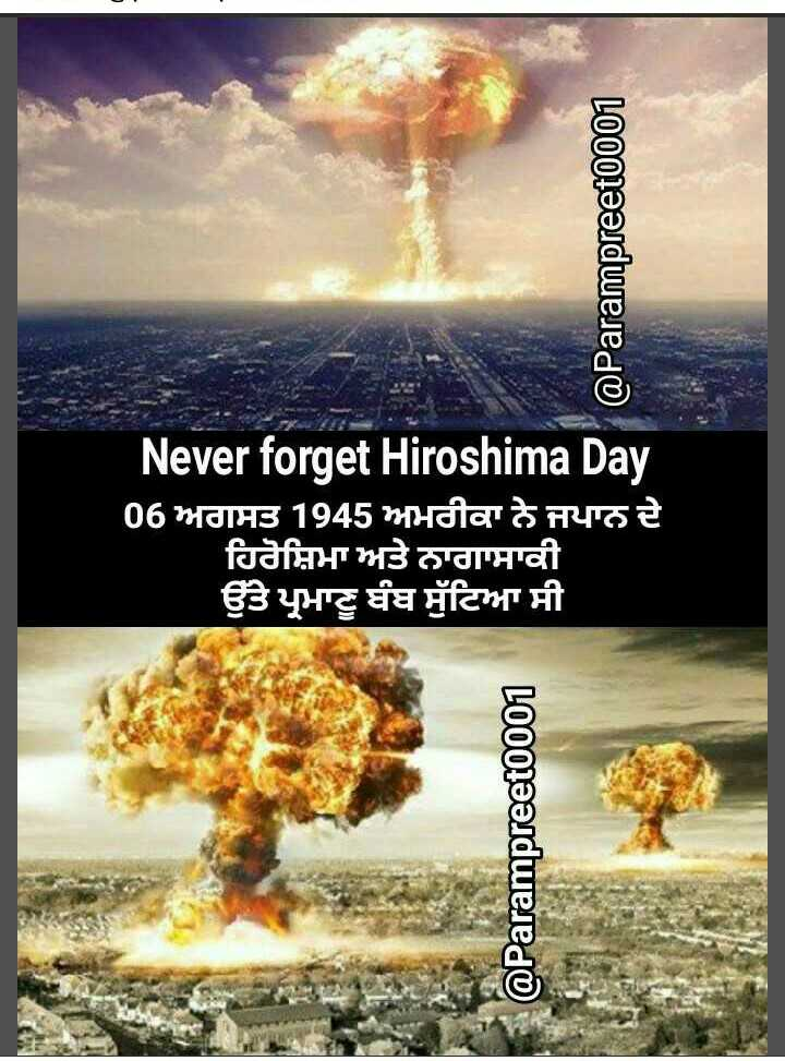💣 ਹੀਰੋਸ਼ੀਮਾ ਡੇ - @ Parampreet0001 Never forget Hiroshima Day 06 ਅਗਸਤ 1945 ਅਮਰੀਕਾ ਨੇ ਜਪਾਨ ਦੇ ' ਹਿਰੋਸ਼ਿਮਾ ਅਤੇ ਨਾਗਾਸਾਕੀ ਉੱਤੇ ਪ੍ਰਮਾਣੂ ਬੰਬ ਸੁੱਟਿਆ ਸੀ @ Parampreet0001 - ShareChat