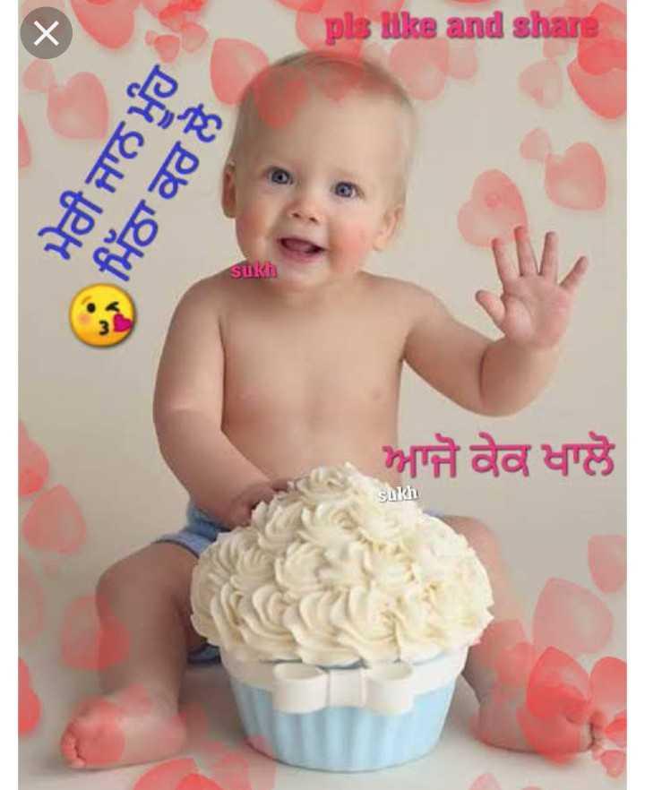 🎂ਹੈਪੀ ਕੇਕ ਡੇ🎂 - . pls like and share ਮੇਰੀ ਜਾਨ ਮੁੰਹ ਮਿੱਠਾ ਕਰ ਲੋ sukh ਆਜੋ ਕੇਕ ਖਾਲੋ sukh - ShareChat