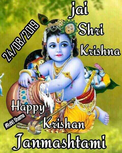 🌼 ਹੈਪੀ ਕ੍ਰਿਸ਼ਨ ਜਨਮ ਅਸ਼ਟਮੀ - jai 6107 / 80 / 42 Shai Krishna # Rohit Sharma Happy PROSES Kreishan Janmashtami - ShareChat