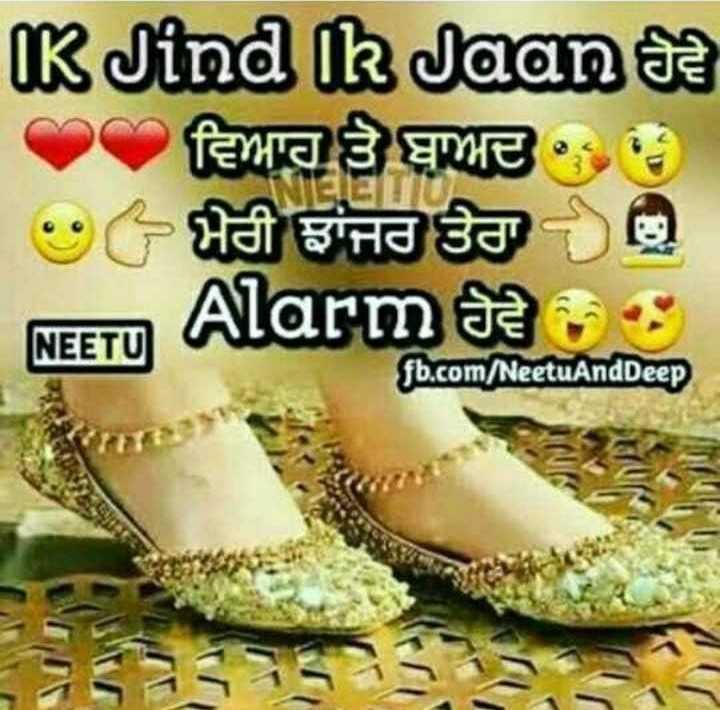 👸ਹੈਪੀ ਝਾਂਜਰ ਡੇ - IK Jind ik Jaan ga ਵਿਆਹ ਤੋਂ ਬਾਅਦ ਹੈ ਮੇਰੀ ਝਾਂਜਰ ਤੇਰਾ ਨੂੰ Negru Alarm gas NEETU fb . com / NeetuAndDeep - ShareChat