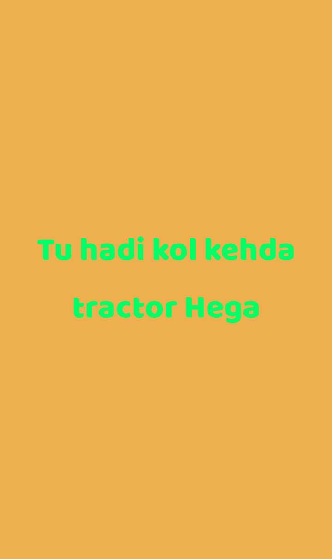 🚜 ਹੈਪੀ ਟਰੈਕਟਰ ਡੇ - Tu hadi kol kehda tractor Hega - ShareChat