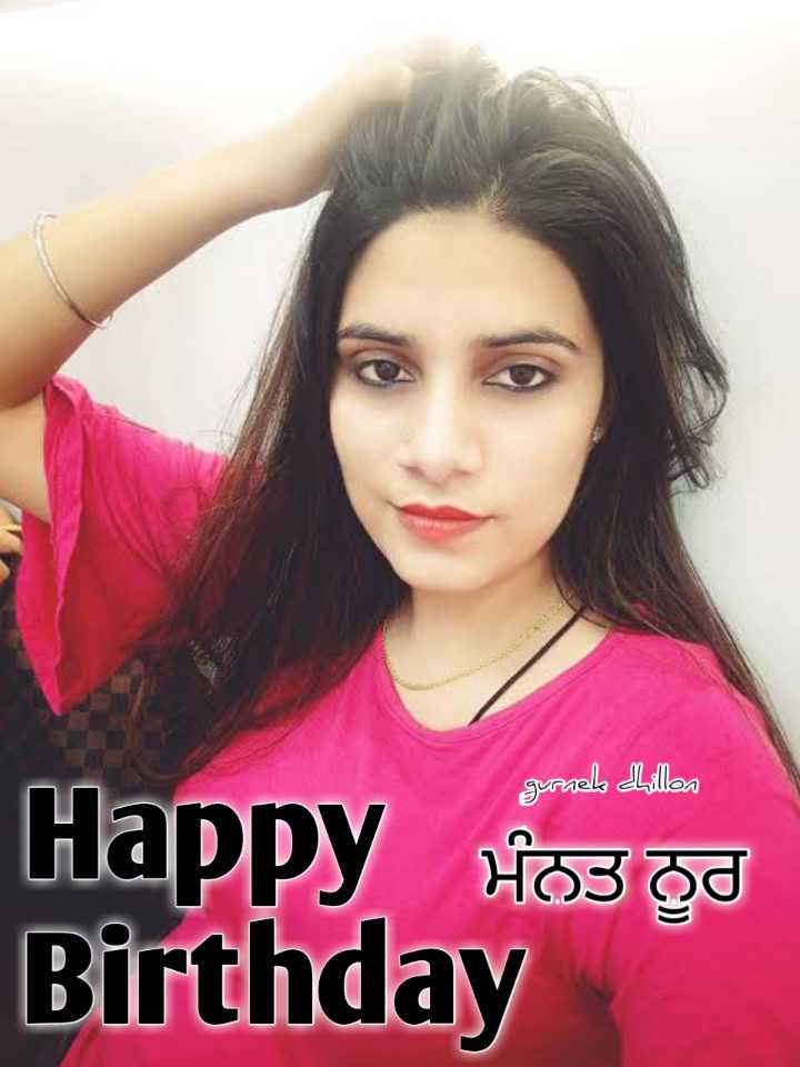 🎂 ਹੈਪੀ ਬਰਥਡੇ ਮੰਨਤ ਨੂਰ - gucael chillen Happy HET Birthday - ShareChat