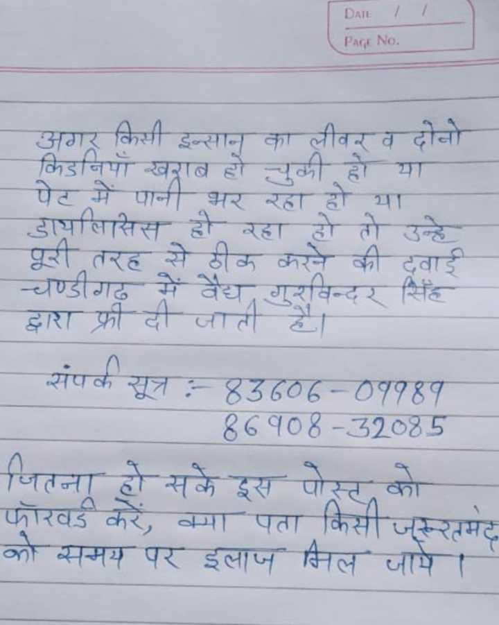 🌈 ਹੋਲਾ ਮਹੱਲਾ ਦੀਆਂ ਮੁਬਾਰਕਾਂ - DAIL / / PAGE No . अगर किसी इन्सान का लीवर वदोनो किडनिमा खराब हो चुकी हो या पेट में पानी भर रहा हो या डायलिसिस हो रहा हो तो उन्हें से ठीक करने की दवाई चण्डीगढ में वैद्यगरविन्दर सिंह द्वारा फ्री दी जाती है । संपर्क सूत्र : उहठ - पप 86408 - 32085 जितना हो सके इस पोस्ट को फॉरवर्ड करें , क्या पता किसी जस्समेंट को समय पर इलाज मिल जाये । - ShareChat