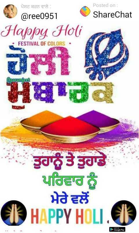 🔥 ਹੋਲਿਕਾ ਦਹਿਨ - Posted on : ਪੋਸਟ ਕਰਨ ਵਾਲੇ . @ ree0951 ShareChat Happy Holi FESTIVAL OF COLORS @ paramjeet PE ਜਾਂ ਤੁਹਾਨੂੰ ਤੇ ਤੁਹਾਡੇ ਪਰਿਵਾਰ ਨੂੰ ਮੇਰੇ ਵਲੋਂ HAPPY HOLI . O Google Play - ShareChat