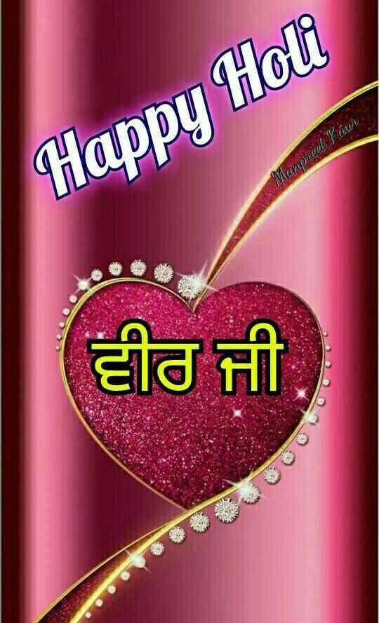 🎨 ਹੋਲੀ ਦੀਆਂ ਵਧਾਈਆਂ - Happy Holi Manpreet Kaur ਵੀਰ ਜੀ - ShareChat